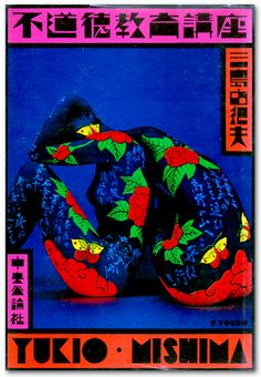 shihlun:  三島由紀夫『不道徳教育講座』(中央公論社、1969) 装幀:横尾忠則 写真:篠山紀信