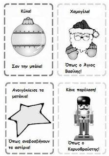 Δημιουργίες από καρδιάς...: Φύλλα εργασίας Χριστουγέννων Νο1 Christmas Time, Teaching, School, Blog, Greek, Xmas, Blogging, Education, Greece