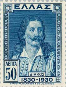 Details of Greece stamp of independence issue, Prussian blue, Athanasios Diakos design, unwmk (id Year Of Independence, Greek History, In Ancient Times, Vintage Tags, Ms Gs, Postage Stamps, Greece, Street Art, Poster