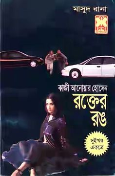 Rokter Rong (part- 1 and by Qazi Anwar Hussain bangla adults books pdf, Bengali e-Books Collection, Rokter Rong (part- 1 and by Qazi Anwar Hussain bangla adults books pdf Online Public Library, Free Books Online, Book Collection, Fiction, Novels, Ebooks, Pdf, Thrillers, Thriller Books