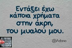 Εντάξει έχω κάποια χρήματα στην άκρη, του μυαλού μου. - Ο τοίχος είχε τη δική του υστερία – @iAdono Κι άλλο κι άλλο: Σύμφωνα με τα νέα μέτρα… Ψάχνεις ακόμα για δουλειά;… Η Ελλάδα έπρεπε… Θα επαναστατούσα κι εγώ… Με μισθό σαν χαρτζιλίκι… Απο επιχειρηματικά σχέδια χύνω τον καφέ Θα πληρώσετε με μετρητά ή κάρτα; Θα πα... #iadono