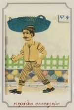 Συνταγές, αναμνήσεις, στιγμές... από το παλιό τετράδιο...: Κυδωνόπαστο - Μια γεύση από τα παλιά! Adolescence, Vintage Posters, Old School, Greece, Nostalgia, Childhood, Memories, Baseball Cards, Photo And Video
