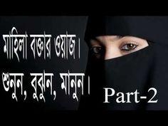 ( নারি বক্তা ) ওয়ায মাহফিল bangla waz mohila bokta সম্পূর্ণ নতুন ওয়াজ ২...