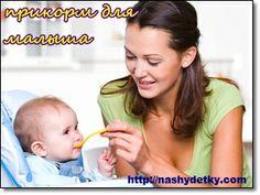 прикорм для малыша