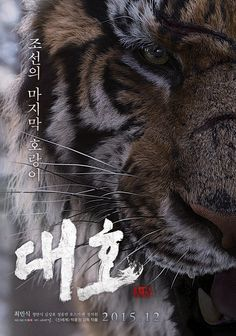 The Tiger An Old Hunter's Tale (2015) Korea