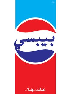 how to make pepsi in arabic