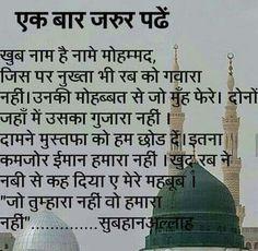 Prophet Muhammad Quotes, Imam Ali Quotes, Muslim Quotes, Hindi Quotes, Me Quotes, Islamic Dua, Islamic Quotes, Quran Sharif, Love Shayri