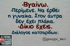 !!! Funny Greek Quotes, Funny Picture Quotes, Funny Quotes, Stupid Funny Memes, The Funny, Hilarious, Are You Serious, Special Quotes, Can't Stop Laughing