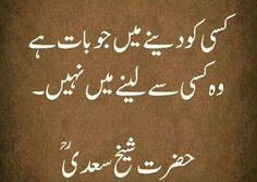 Kisi ko deene mein jo baat hai wo kisi se lene mein nahi (Hazrat Sheikh Sadi)
