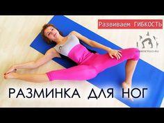 Упражнения для здоровья Ваших ног по эффективной методике. Разминка для ног (развиваем гибкость)