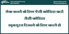 #Quoteoftheday #motivational #quote #InspirationalQuote #GoodMorning   www.narayanseva.org
