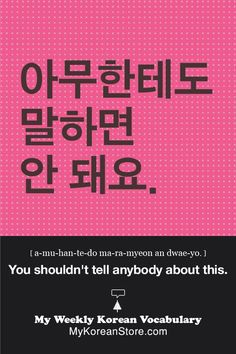 ❋ Learn Korean - You shouldn't tell anybody about this. (mykoreanstore.com) #Learn #Korean #flashcard