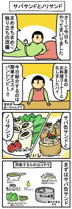 まめきちまめこ ニート 日常 漫画 レシピ グルメ サンド タウンワークマガジン