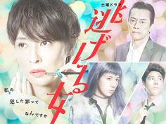 逃げる女 | NHK土曜ドラマ