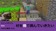 マインクラフト|村の真下が洞窟なので、まずは柵で囲っていこう【PS4 twitch実況 #10】 Minecraft PlayStation 4...