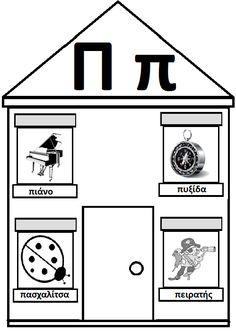Greek Language, Kid Desk, Autumn Activities, School Lessons, Ancient Greek, Grammar, Alphabet, Gallery Wall, Writing