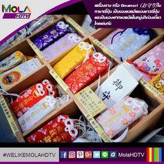 เครื่องราง หรือ Omamori (お守り)ในภาษาญี่ปุ่น เป็นของยอดฮิตของชาวญี่ปุ่น และเป็นของฝากยอดฮิตในหมู่นักท่องเที่ยวไทยเช่นกัน ด้วยดีไซน์ที่น่ารัก และพกพาสะดวกด้วย เหมาะกันการซื้อเป็นของฝากอีกอย่างหนึ่งเลยละครับ Cr: tokyoweekender.com