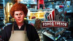 СЕРИЯ 7   ДОПРОС РЫЖИКА - Город Грехов: Поиск Культа