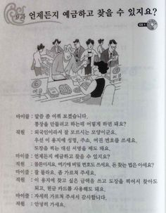 KL3 U09 Can I withdraw my deposit anytime?| V-는 모양이다, V-는 대신, V-는 법 grammar - Korean Listening | Study Korean Online 4 FREE