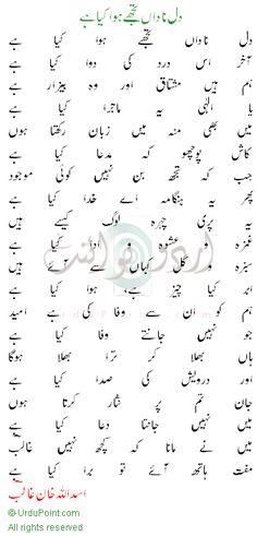 Dil E Naddan by Asadullah Khan Ghalib - Urdu Poetry on UrduPoint.com