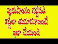 పురుషాంగం గట్టిగా కడ్డీలా తయారవాలంటే ఇలా చెయండి.   angastabana   chitka   chitka vydhyam - YouTube Men Health Tips, Good Health Tips, Natural Health Tips, Ayurvedic Home Remedies, Health Remedies, Ayurveda Books, Double Chin Exercises, Telugu Inspirational Quotes, How To Grow Taller