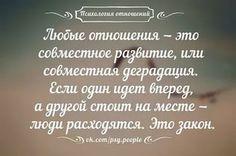 Психология отношений.