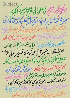 Okarvi: Allamah Kaukab Noorani Message- 19th Sept-2014