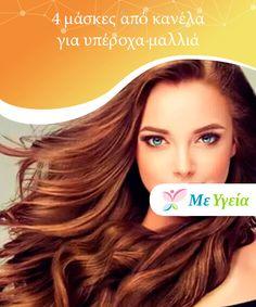 4 μάσκες από κανέλα για υπέροχα μαλλιά  Οι μάσκες από κανέλα σάς βοηθούν να αναδείξετε την ομορφιά του δέρματός σας και πάνω από όλα αυτήν των μαλλιών σας. Χρησιμοποιήστε τις για λαμπερά, πανέμορφα μαλλιά. Natural Cosmetics, Homemade Beauty, Hair Beauty, Tips, Storage, Purse Storage, Larger, Natural Beauty Products
