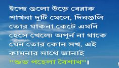Feeling Loved, How Are You Feeling, Bengali New Year, Facebook Status, Soul Searching, Special Quotes, Cover Photos, Happy New, How To Memorize Things