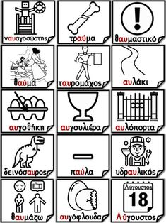 Greek Language, Kids Education, Speech Therapy, Playing Cards, Letters, Exercise, Learning, School, How To Make