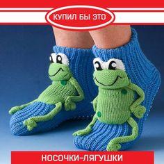 😂 Очень интересные носки с лягушками. Не забываем ставить Лайки❤❤❤#интересное #прикольное #новинки #лучшее #прикол #креативное  #креатив #смешное #невероятное Crochet Mittens, Knitted Slippers, Crochet Motif, Knit Crochet, Baby Knitting Patterns, Knitting Stitches, Knitting Socks, Knit Shoes, Clothes Crafts