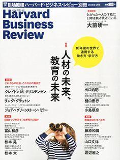 ダイヤモンド Harvard Business Review (ハーバード・ビジネス・レビュー)別冊 2015年5... https://www.amazon.co.jp/dp/B00T3C6UV4/ref=cm_sw_r_pi_dp_x_Dlh.ybD28VYNG