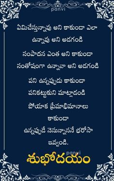Cute Good Morning Quotes, Cute Quotes For Life, Good Morning All, Good Morning Wishes, Telugu Inspirational Quotes, Morning Inspirational Quotes, Wife And Husband Relationship, Life Lesson Quotes, Life Quotes