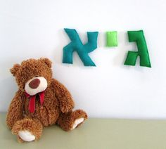 Hebrew Boy Name Banner Is A Special Gift For A Special
