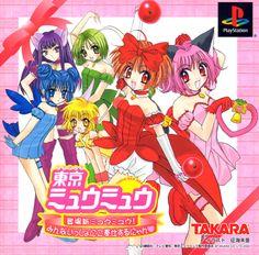 So I decided to take the opportunity to scan some TMM PS Game illustrations. Tokyo Mew Mew Ichigo, Manga Anime, Anime Art, Chinese Cartoon, Aesthetic Themes, Kawaii Art, Magical Girl, Cute Drawings, Just In Case