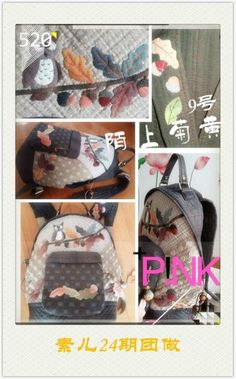 「素儿原创相约」24期猫头鹰双肩包团作统计。规则调整。 Owl Backpack, Lunch Box, Pink, Blog, Pink Hair, Roses