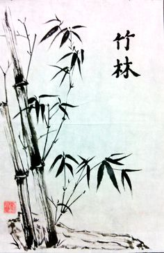 Chinese ink brush painting- Bamboo. By Malaysian artist Low Guat Lan
