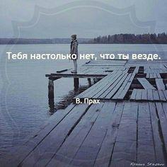 В. Прах