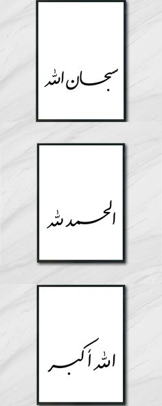 my #etsy shop: SubhanAllah, Alhamdulillah, Allahuakbar, Modern Islamic Calligraphy, Arabic Calligraphy Wall Art, Islam wall Art, Digital Islamic art Print #art #print #digital #black #white #arabiccalligraphy #islamiccalligraphy #arabicwallart #islamwallart SubhanAllah, Alhamdulillah, Allahuakbar, Modern Islamic Calligraphy, Arabic Calligraphy Wall Art, Islam wall Art, Digital Islamic art Print, (Bismillah Print gift inside!!), etsy, printable, digital download #SubhanAllah #Alhamdulillah…