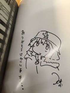 在末世之下,来一场漫无目的的旅行。 - DC - 感恩 Signed manga collection, manga, autograph, manga collection