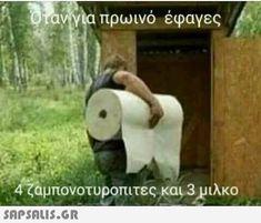 4Ζαμπονοτυροπιτες και 3μιλκο Funny Vid, Stupid Funny Memes, Funny Texts, Greek Memes, Greek Quotes, Just Kidding, Funny Cartoons, I Laughed, Me Quotes