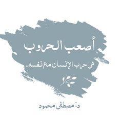 Islamic Designs, Words Quotes, Favorite Quotes