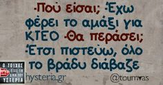 Funny Greek Quotes, Free Therapy, Stupid Funny Memes, Just For Laughs, True Words, Funny Moments, Talk To Me, Funny Photos, Lol