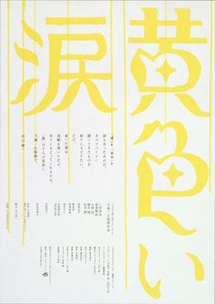 Yellow tears by Good Design Company #japanesedesign #poster