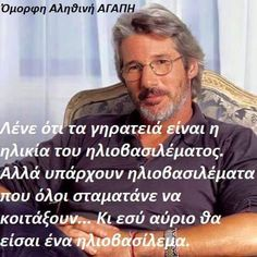 Greek Quotes, Wise Quotes, Words Quotes, Wise Words, Inspirational Quotes, Sayings, Religion Quotes, Greek Words, Positive Quotes