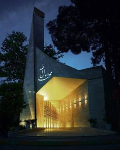 Image 1 of 15 from gallery of Mohammad Rasul-Allah Mosque / Paya Payrang Architectural Group. Photograph by Ahmad Mirzaee Mosque Architecture, Religious Architecture, Concept Architecture, Modern Architecture, Architecture Tattoo, Architecture Portfolio, Beautiful Mosques, Islamic Art, Islamic Centre