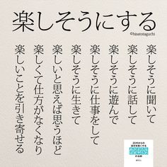 Wise Quotes, Words Quotes, Inspirational Quotes, Sayings, Japanese Quotes, Special Words, Famous Words, Happy Words, Magic Words