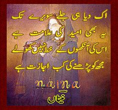 Eastern art  slide 32 (Smile Sentient) Tags: nottingham art poetry pakistani sher kavita naina ghazal farzana urdu poetess nazm shairi easternpaintings