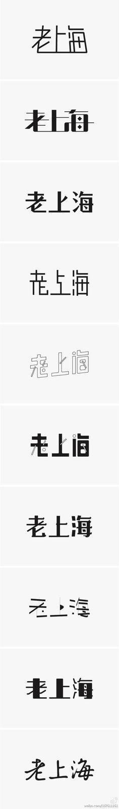 #老上海#