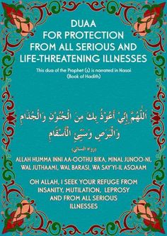 Duaa for protection from all serious and life threatening illnesses